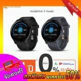 มหาสารคาม สินค้าขายดีมาแรง GARMIN Smart Watch vivoactive 3 Music ส มา ร์ ท วอ ท ช์ smart watch smartwatch smartwatches นาฬิกา อัจฉริยะ โปรโมชั่น ราคาถูก