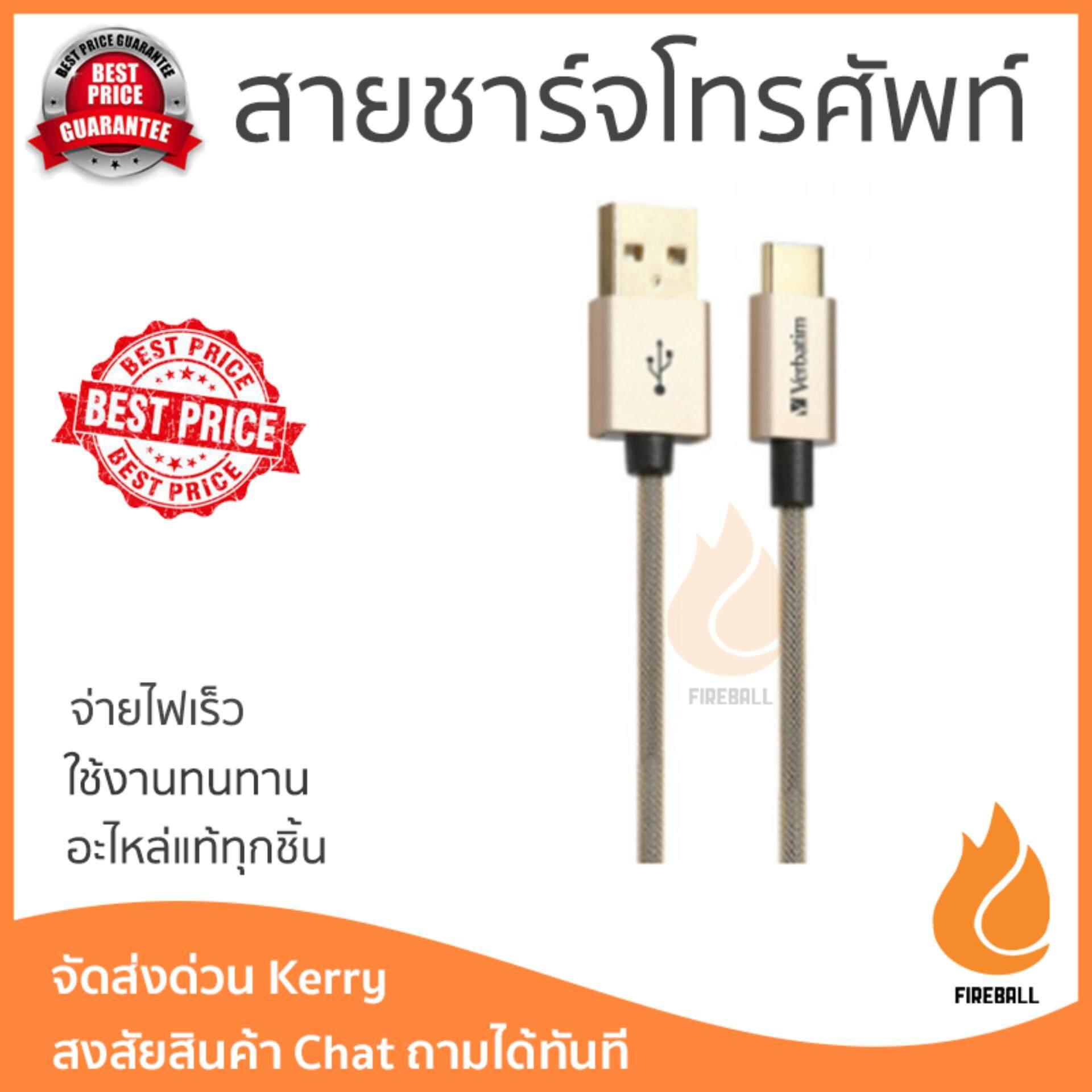 ขายดีมาก! ราคาพิเศษ รุ่นยอดนิยม สายชาร์จโทรศัพท์ CS@ Verbatim USB-A to USB-C Cable 1.2M. Gold สายชาร์จทนทาน แข็งแรง จ่ายไฟเร็ว Mobile Cable จัดส่งฟรี Kerry ทั่วประเทศ