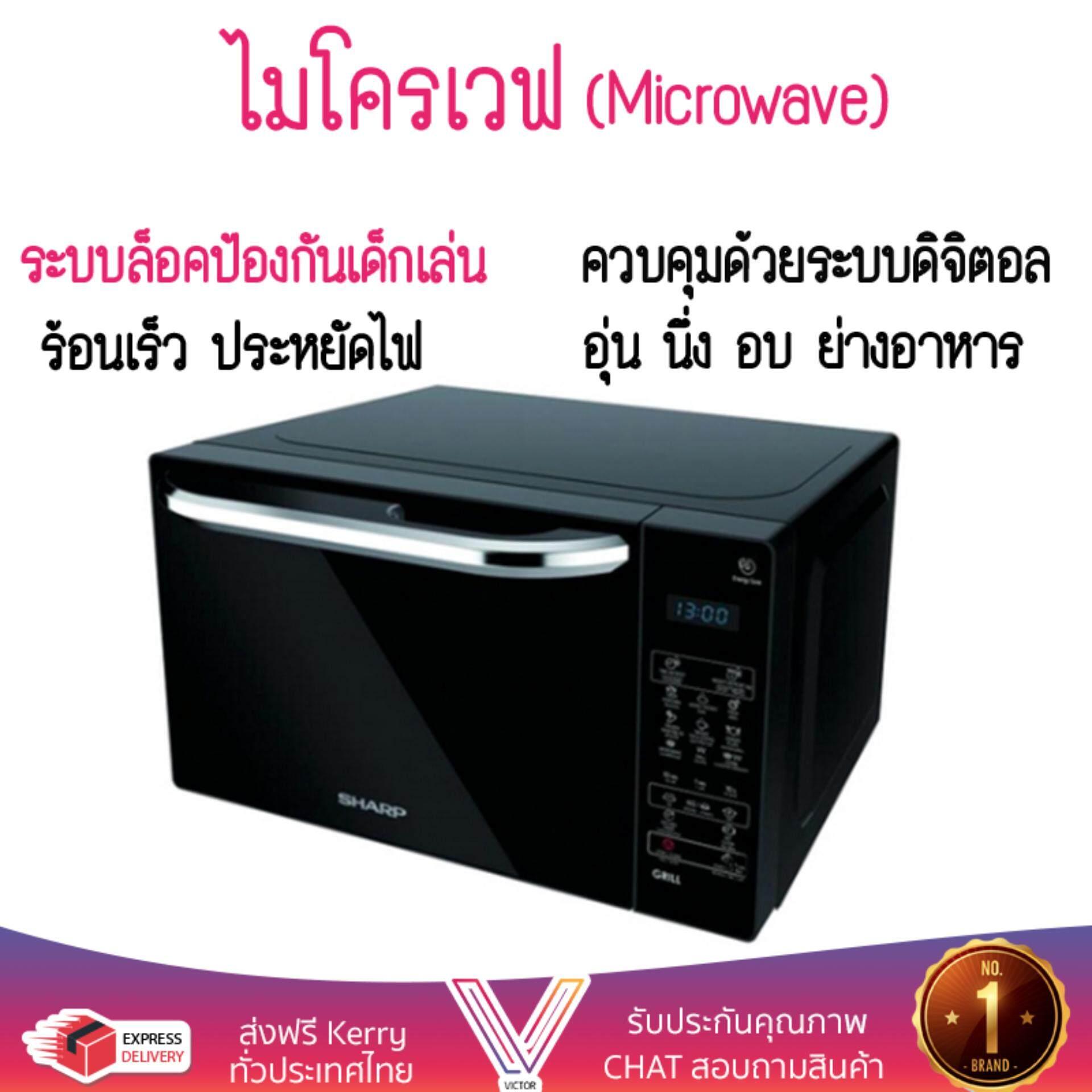 รุ่นใหม่ล่าสุด ไมโครเวฟ เตาอบไมโครเวฟ ไมโครเวฟดิจิตอล SHARP R-652PBK 20 ลิตร | SHARP | R-652PBK ปรับระดับความร้อนได้หลายระดับ  มีฟังก์ชันละลายน้ำแข็ง ใช้งานง่าย Microwave จัดส่งฟรีทั่วประเทศ