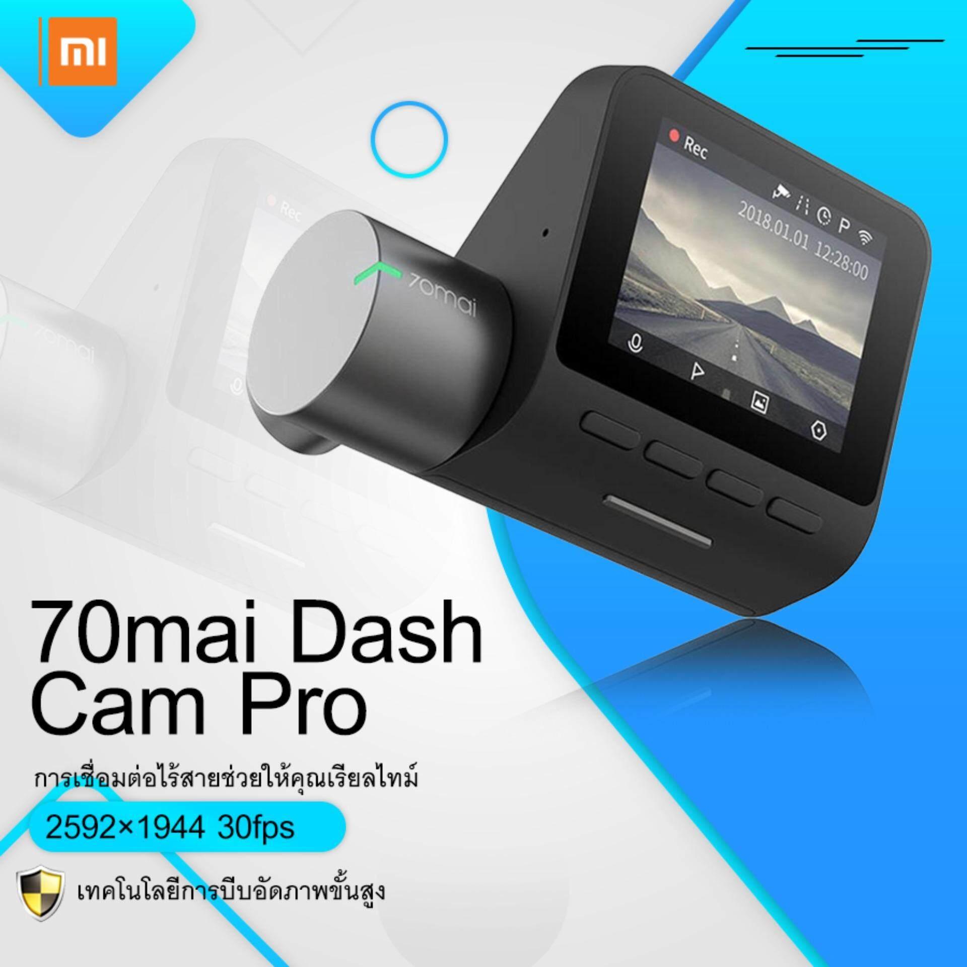 Xiaomi 70Mai Dash Cam Pro กล้องติดรถยนต์ 1944p HD Global Version รับประกัน 1 ปี