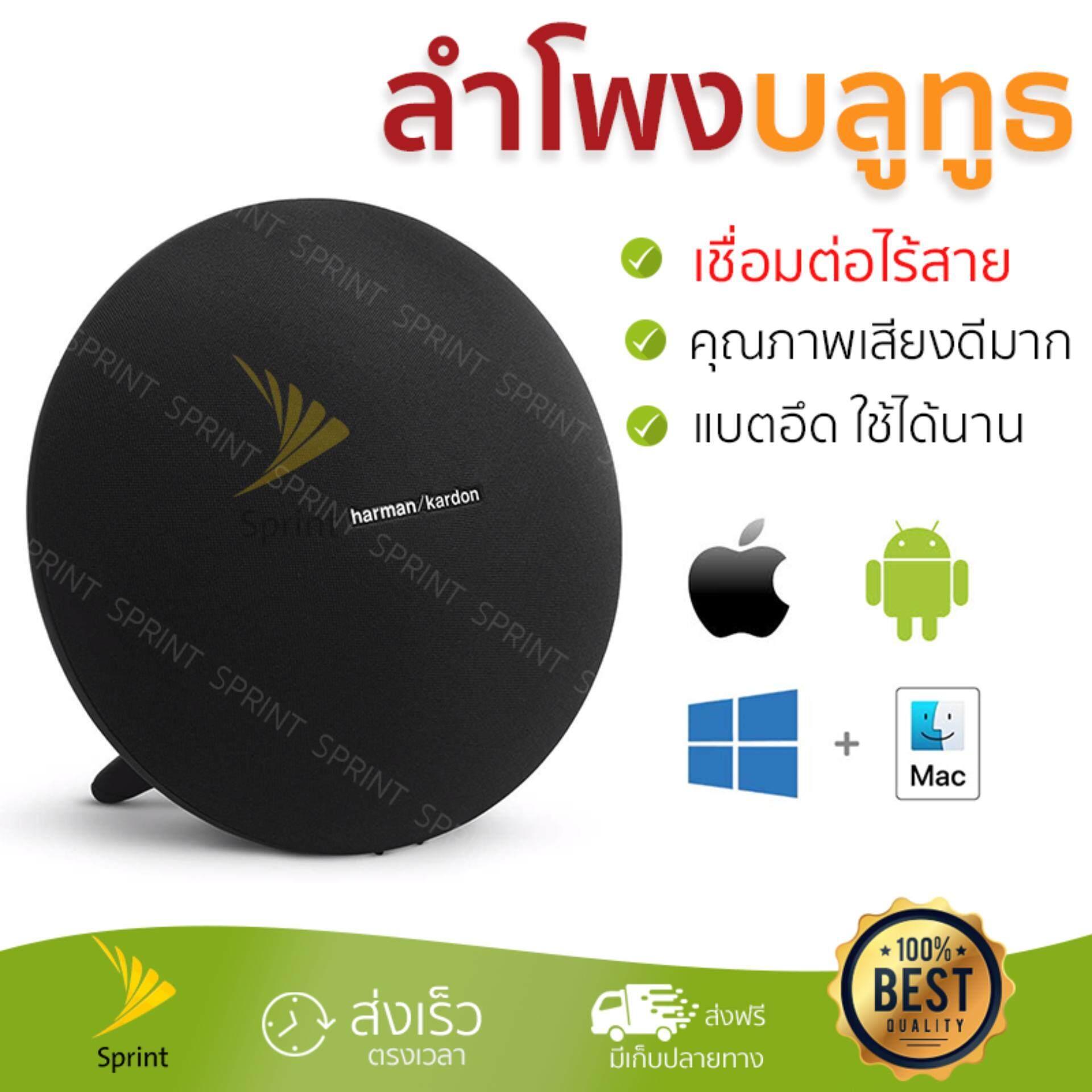ยี่ห้อไหนดี  เชียงราย จัดส่งฟรี ลำโพงบลูทูธ  Harman Kardon Bluetooth Speaker 2.1 Onyx Studio4 Black เสียงใส คุณภาพเกินตัว Wireless Bluetooth Speaker รับประกัน 1 ปี