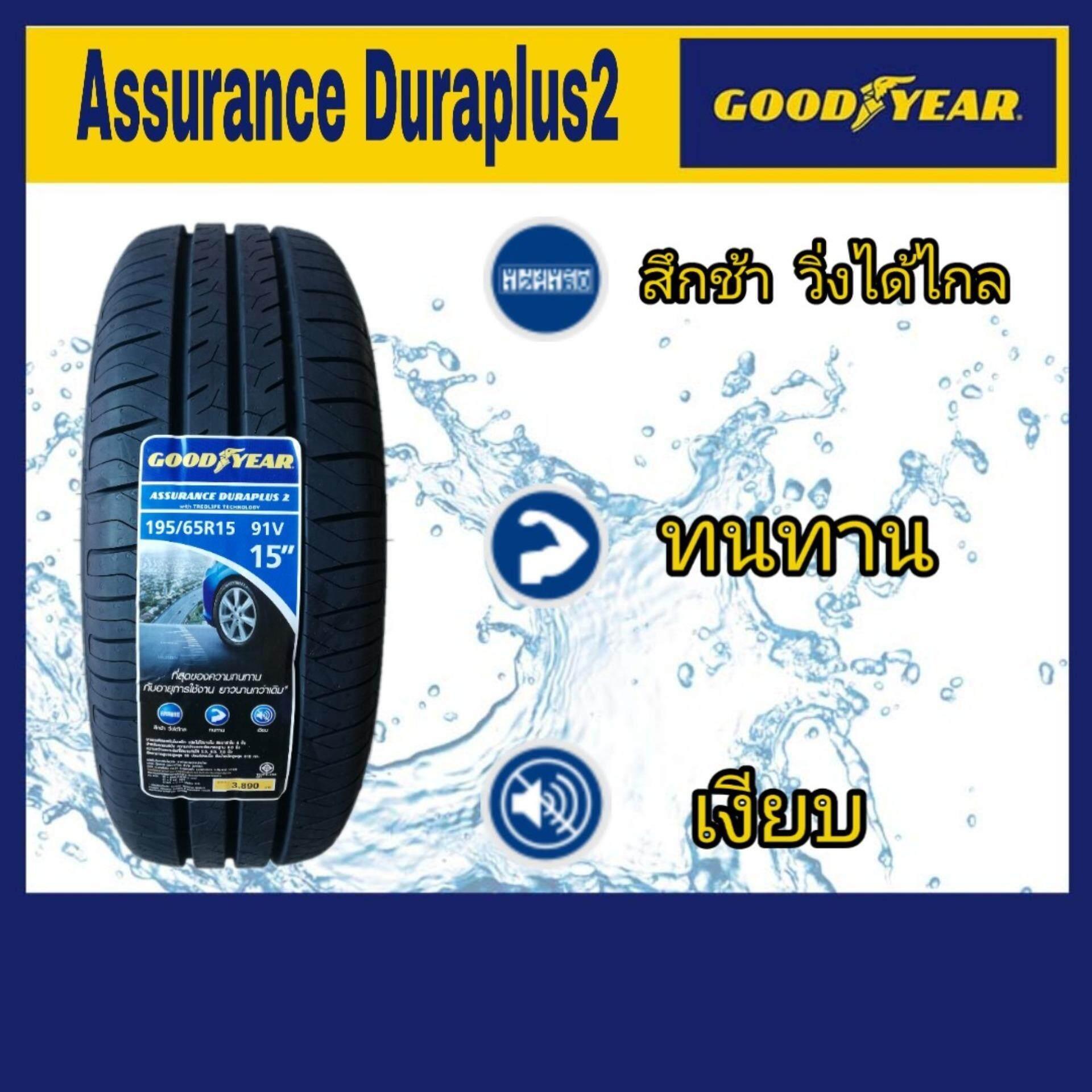 ประกันภัย รถยนต์ 3 พลัส ราคา ถูก กระบี่ Goodyear ยางรถยนต์ขอบ15  195/65R15 รุ่น Assurance Duraplus2