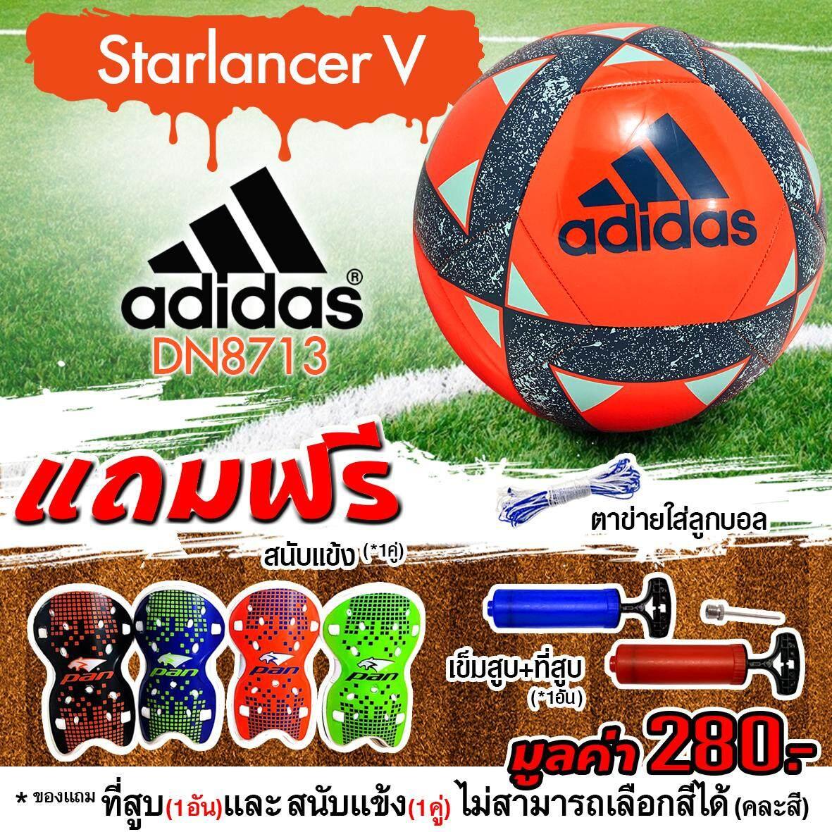 การใช้งาน  นราธิวาส Adidas ฟุตบอล หนัง อดิดาส Football  Starlancer V DN8713 (500) แถมฟรี ตาข่ายใส่ลูกฟุตบอล + เข็มสูบสูบลม + สูบมือ HP-04 + สนับแข้ง Shin Guard Pan PSS025(280)
