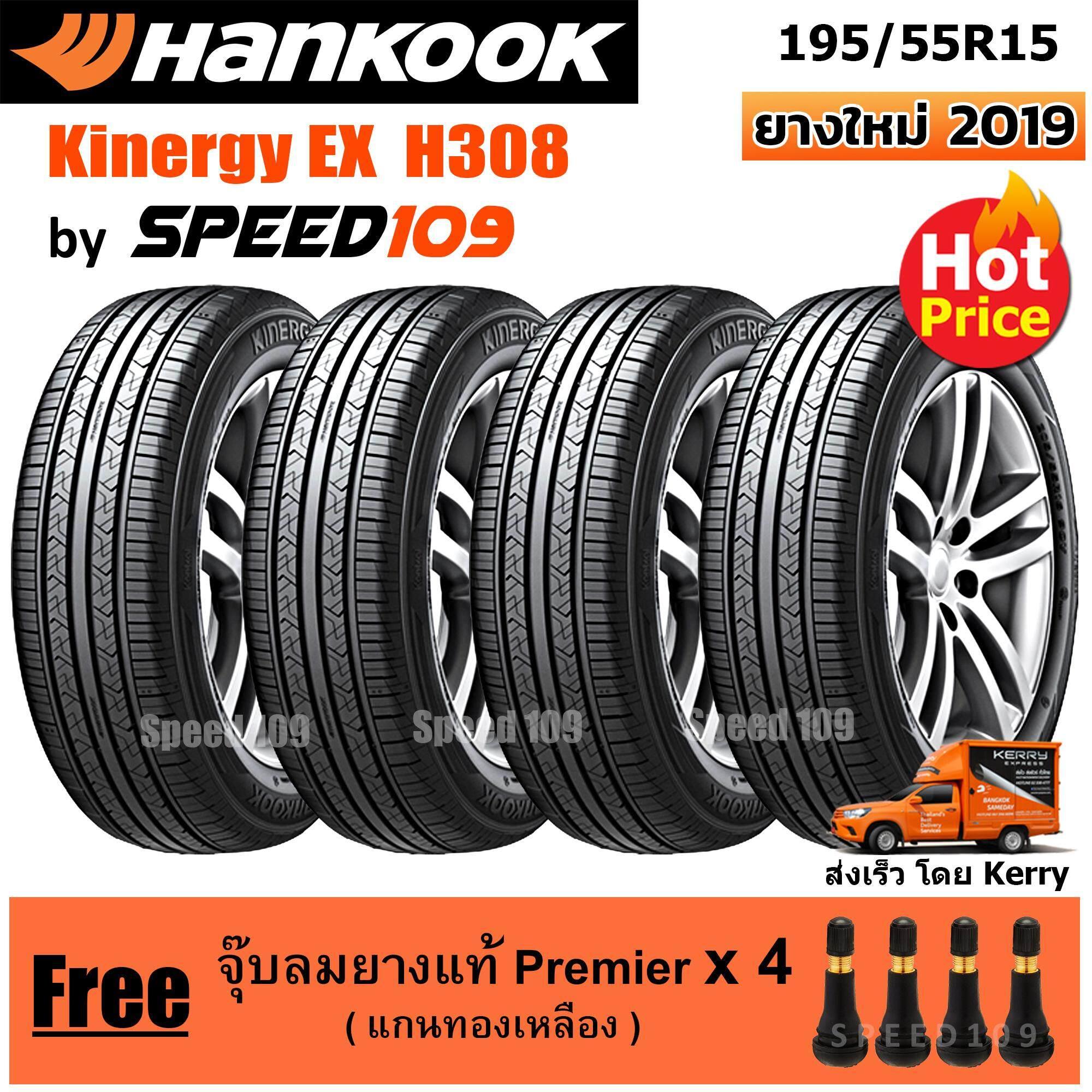 ประกันภัย รถยนต์ 2+ สิงห์บุรี HANKOOK ยางรถยนต์ ขอบ 15 ขนาด 195/55R15 รุ่น Kinergy EX H308 - 4 เส้น (ปี 2019)