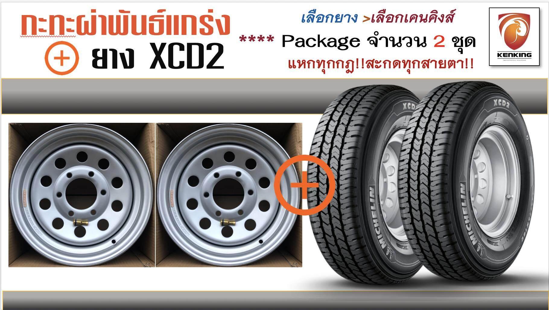 ตาก (กะทะพร้อมยาง) กะทะผ่า DMAX ขอบ 14 พันธุ์แกร่ง พร้อม ยางรถยนต์มิชลิน Michelin 225/75 R14 XCD2 (จำนวน 2 ชุด) ฟรี !! จุ๊ปทองเหลือง Premium เกรด มูลค่า 600 บาท