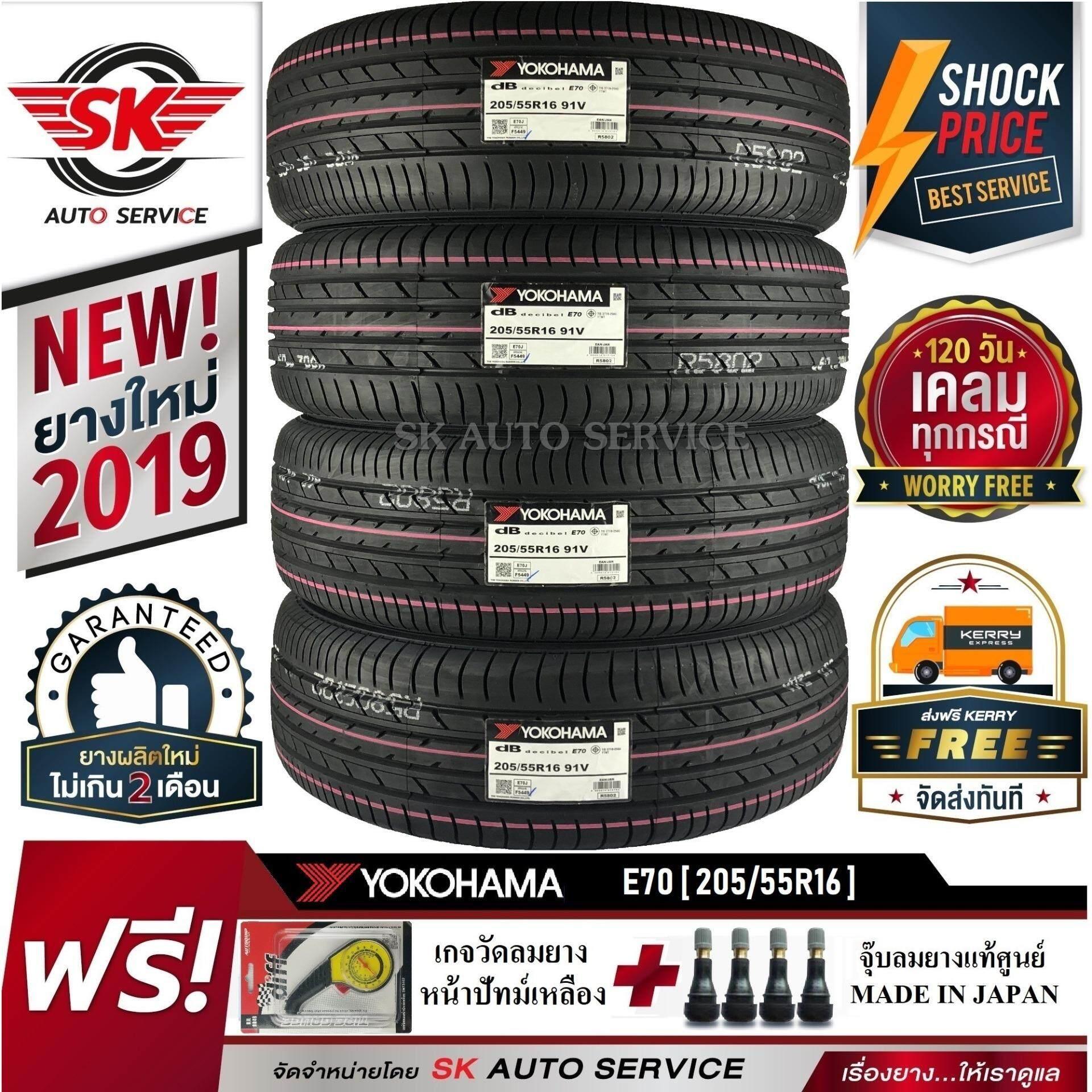 ประกันภัย รถยนต์ 2+ ตราด YOKOHAMA ยางรถยนต์ 205/55R16 (เก๋งขอบ16) รุ่น E70 4 เส้น (รุ่นใหม่ ผลิตปี 2019)