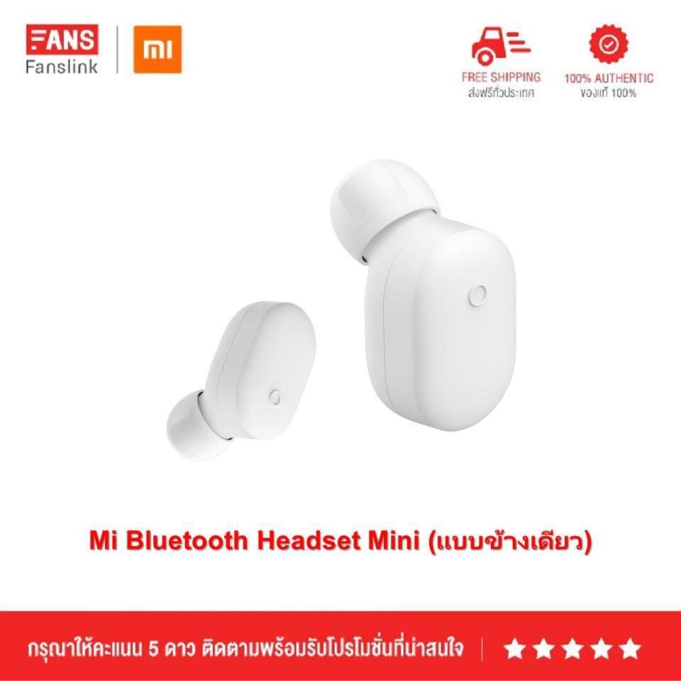 ยี่ห้อไหนดี  น่าน Mi Bluetooth Headset mini Black and White