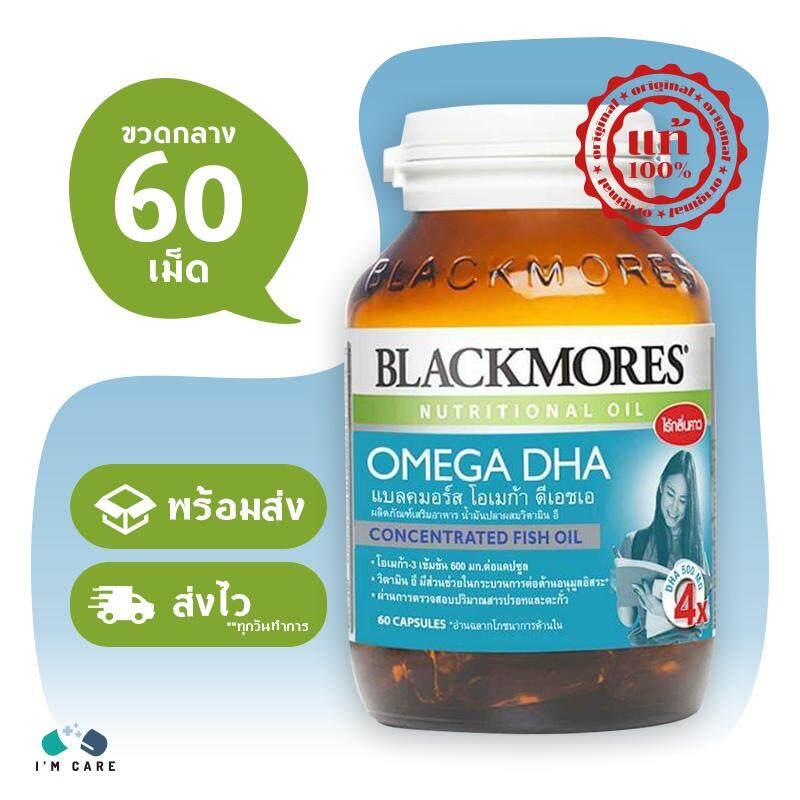สอนใช้งาน  อุทัยธานี Blackmores Omega DHA แบลคมอร์ส โอเมก้า ดีเอชเอ (สินค้าเดิม คือ Blackmores Omega Me แบลคมอร์ส โอเมก้า มี) ขนาด 60 เม็ด (ขวดกลาง) บำรุงสมอง ต้านอนุมูลอิสระ