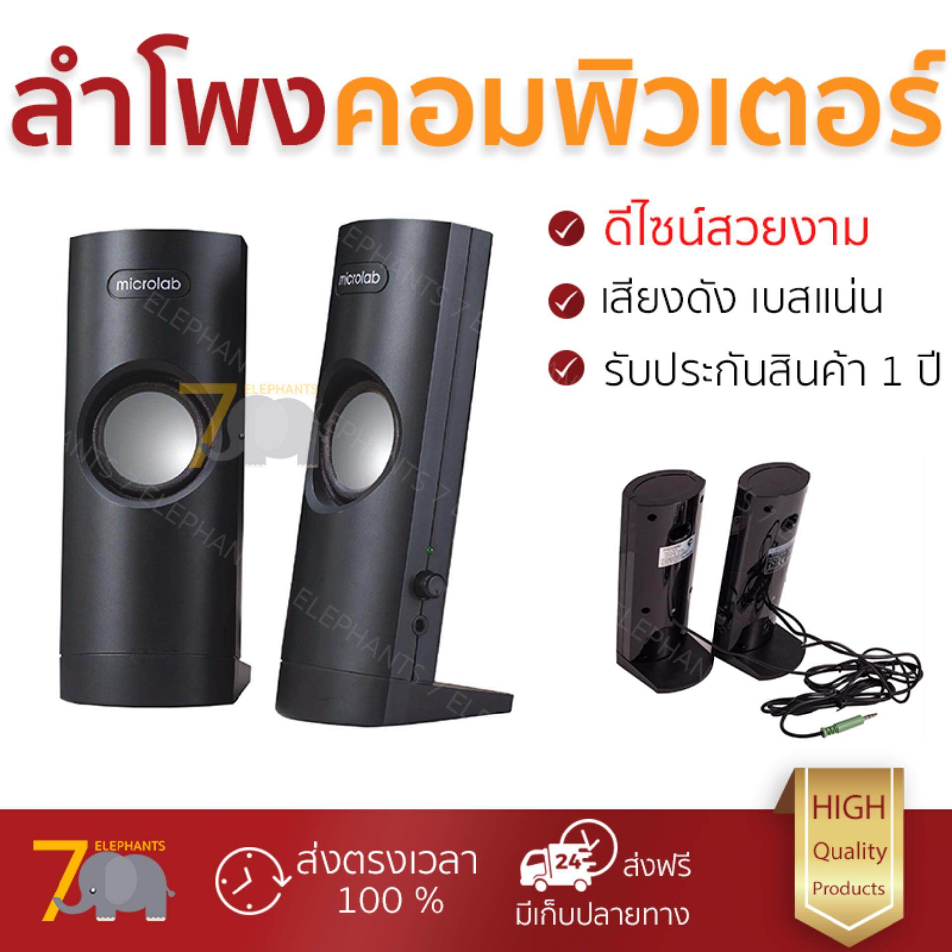 เสียงดี คุ้มราคา Microlab Speaker 2.0 B18 คุณภาพเสียงดี เล่นเกมส์ ดูหนัง ฟังเพลง Speaker จัดส่งฟรี Kerry ทั่วประเทศ