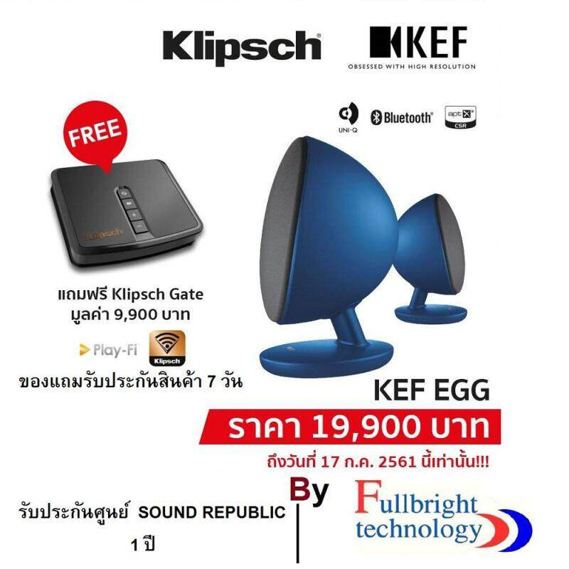 ยี่ห้อนี้ดีไหม  หนองบัวลำภู KEF EGG Wireless Digital Music System ลำโพงระดับ Hi-Fi