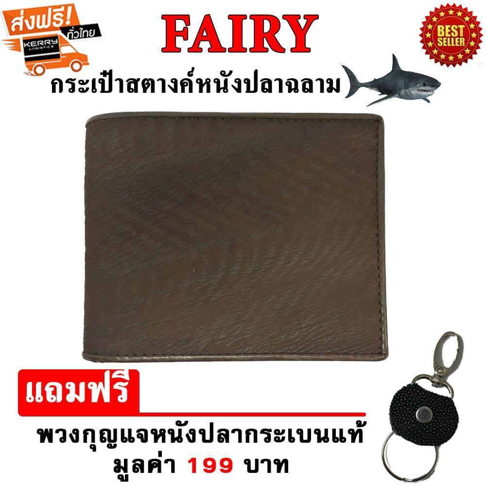 เก็บเงินปลายทางได้ กระเป๋าสตางค์ กระเป๋าตังส์ หนังปลาฉลามแท้  แถม พวงกุญแจหนังวัวแท้ คละสี 1 pcs ส่งฟรี KERRY