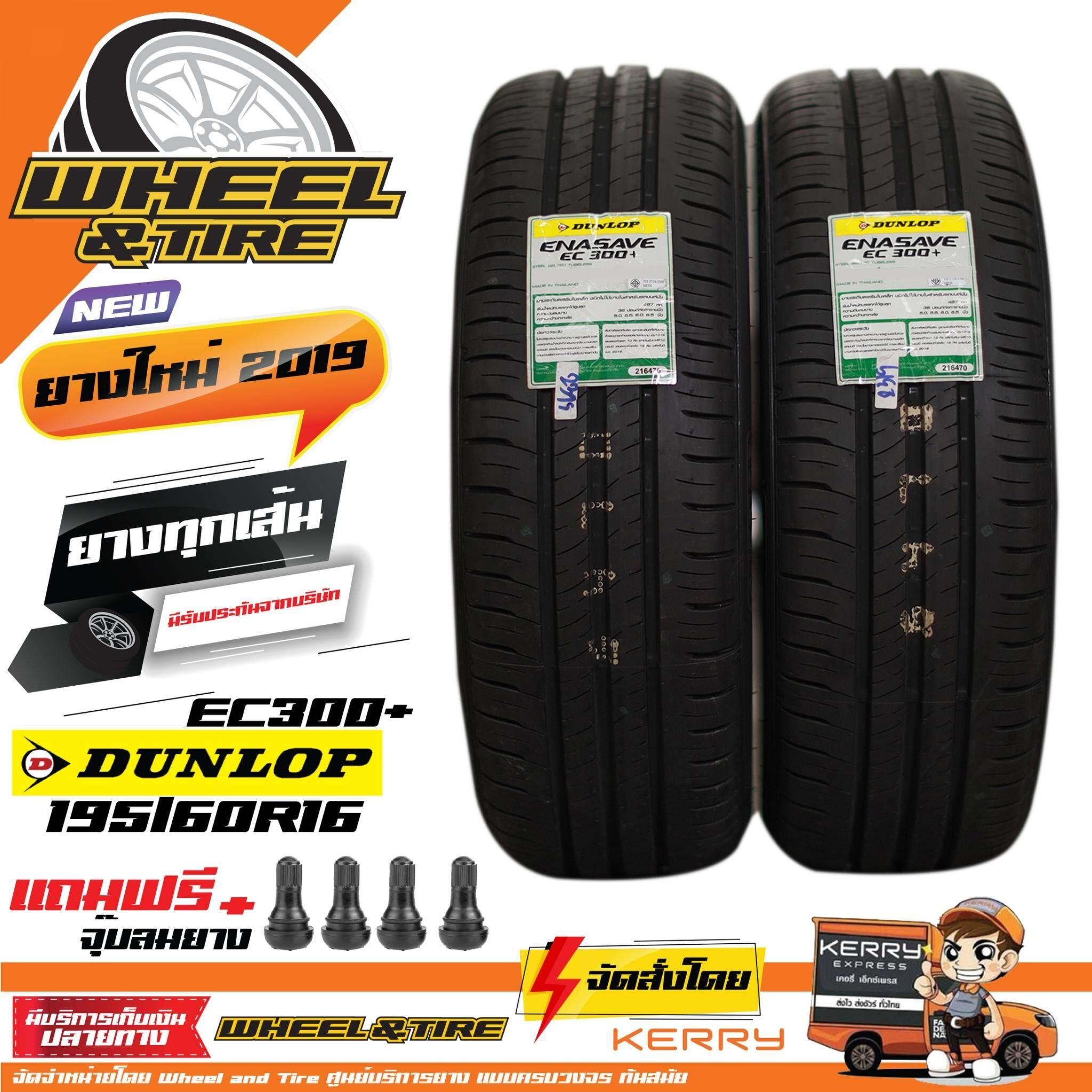 พิจิตร Dunlop ยางรถยนต์ 195/60R16 รุ่น EC300+ จำนวน 2 เส้น ยางใหม่ปี 2019  แถมฟรีจุ๊บลมยาง  2 ชิ้น