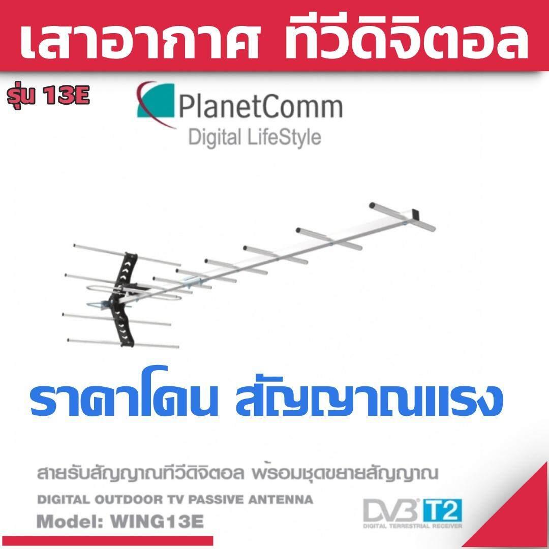 infosat Digital TV Antenna 30E เสาอากาศระบบดิจิตอลทีวี 30E พร้อมสาย