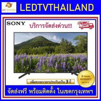 SONY LED TV รุ่น KD-49X7000F 4K Ultra HD High Dynamic Range สมาร์ททีวี Series X7000F ขนาด 49 นิ้ว ใหม่ 2018