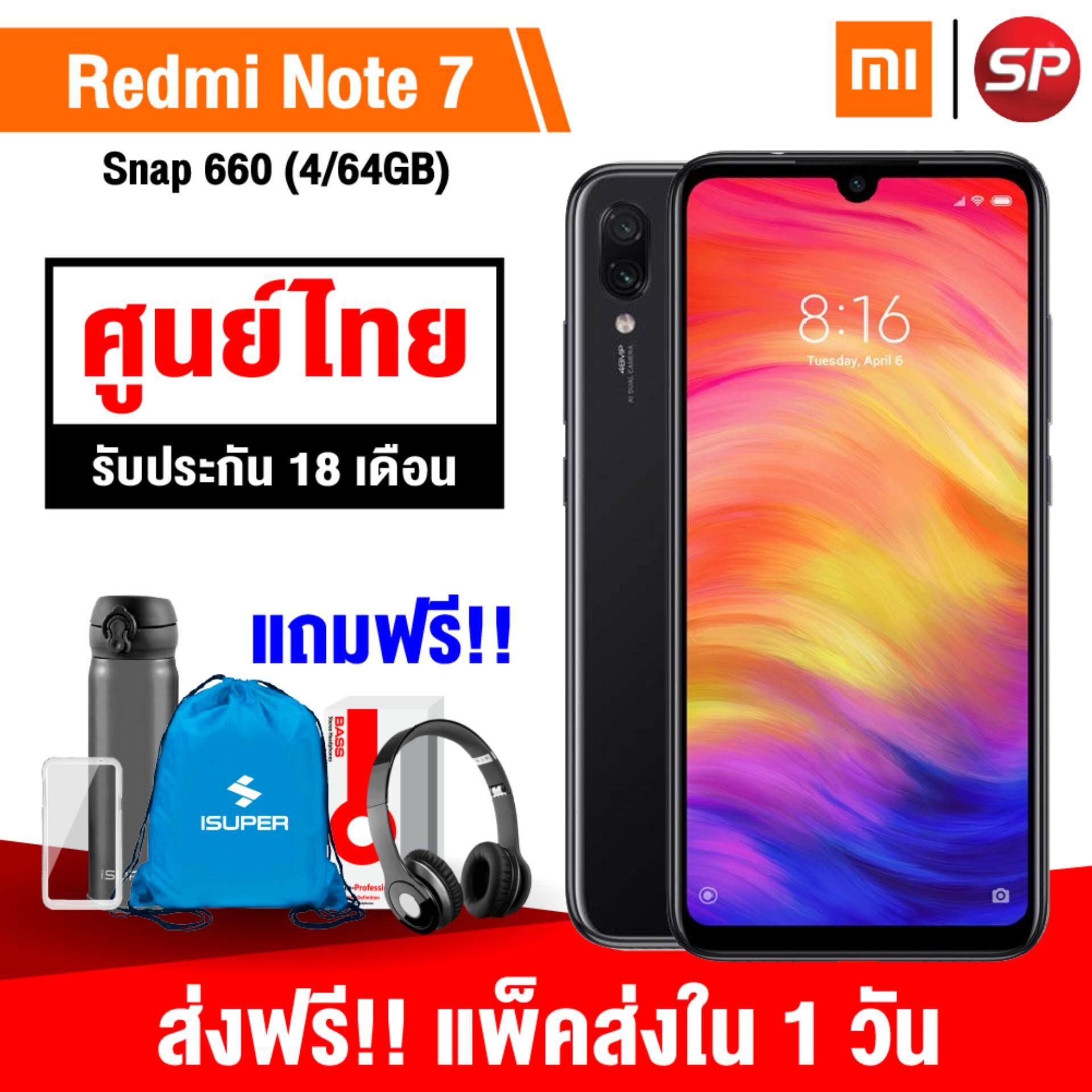 ยี่ห้อไหนดี  อำนาจเจริญ 【กดติดตามร้านรับส่วนลดเพิ่ม 3%】【รับประกันศูนย์ไทย 18 เดือน】【ของแถมชุดใหญ่】【ส่งฟรี!!】Xiaomi Redmi Note 7 (4/64GB) แถมฟรี!! ฟรี!! Sport Bag(คละสี) + หูฟังครอบหู BASS + กระบอกน้ำ Stainless เก็บความเย็น(คละสี) + ฟิล์มกันรอย + พร้อมเคสในกล่อง)