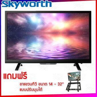 Skyworth LED TV Digital ขนาด 24 นิ้ว รุ่น 24E2A  แถม ขาแขวนทีวี ขนาด 14 -32 แบบปรับมุมได้  (ส่งฟรีทั่วไทย)