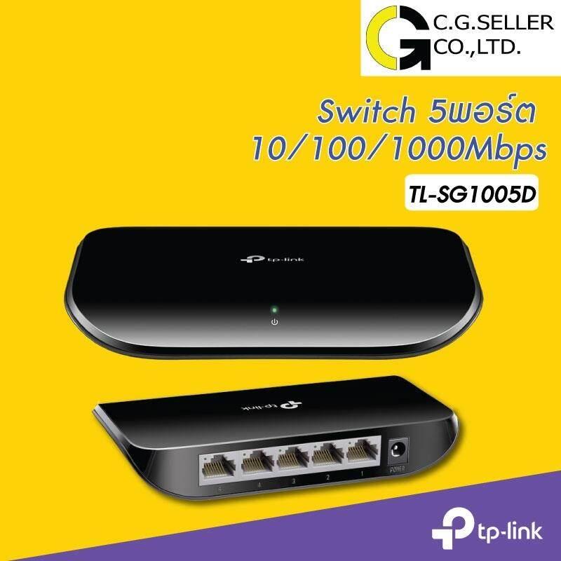 เก็บเงินปลายทางได้ TP-Link TL-SG1005D 5-Port Gigabit Desktop Switch (PLASTIC CASE) ขนส่งโดย KERRY EXPRESS
