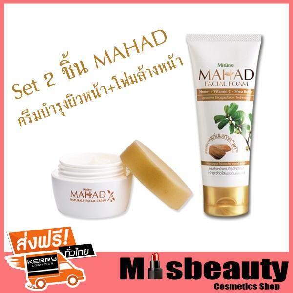 เก็บเงินปลายทางได้ ส่งฟรี Kerry เซ็ท 2 ชิ้น ครีมมะหาด+โฟมล้างหน้า Mistine Mahad Naturals Facial Cream มิสทีน