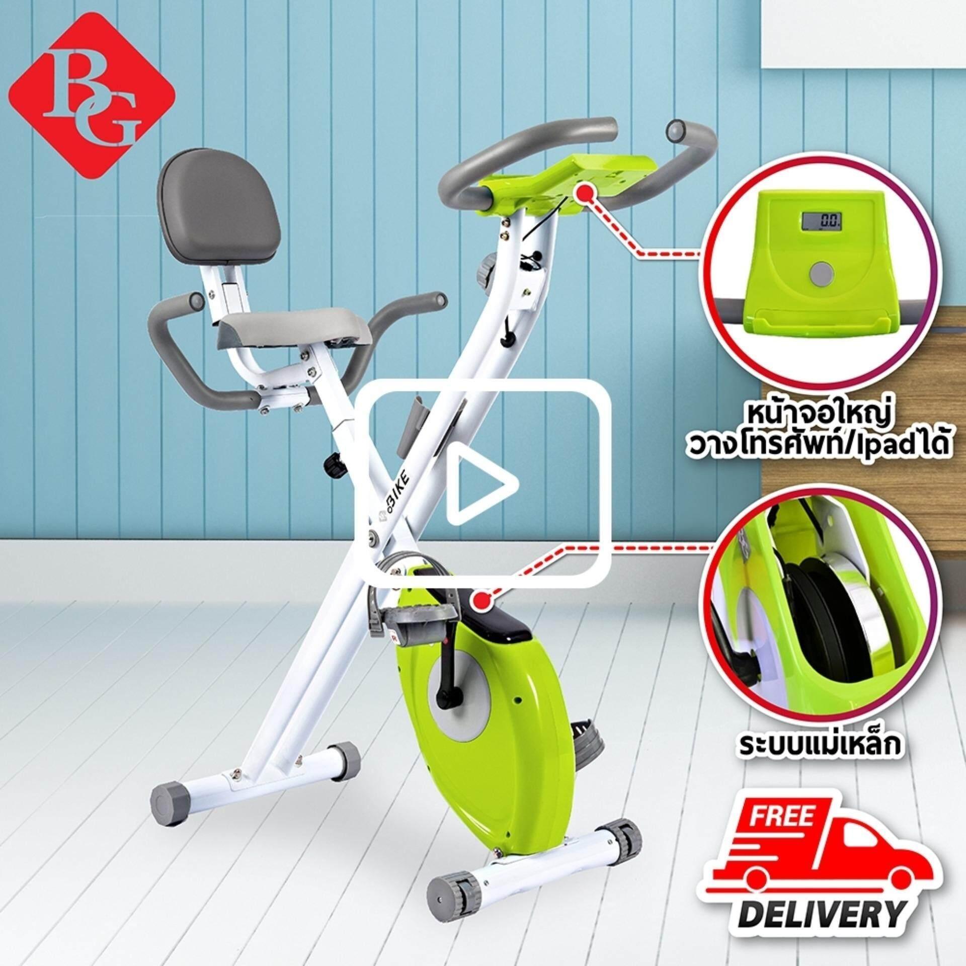 B&G Exercise Bike จักรยานออกกำลังกาย X - Bike (Green) - รุ่น YS04