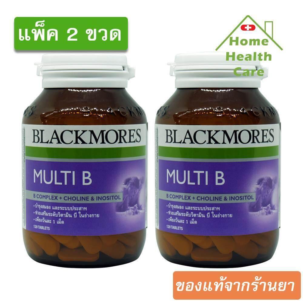 การใช้งาน  มหาสารคาม BLACKMORES Multi แบลคมอร์ส มัลติ บี B วิตามินบีรวมบำรุงระบบประสาท 120เม็ด (แพ็ค 2ขวด)