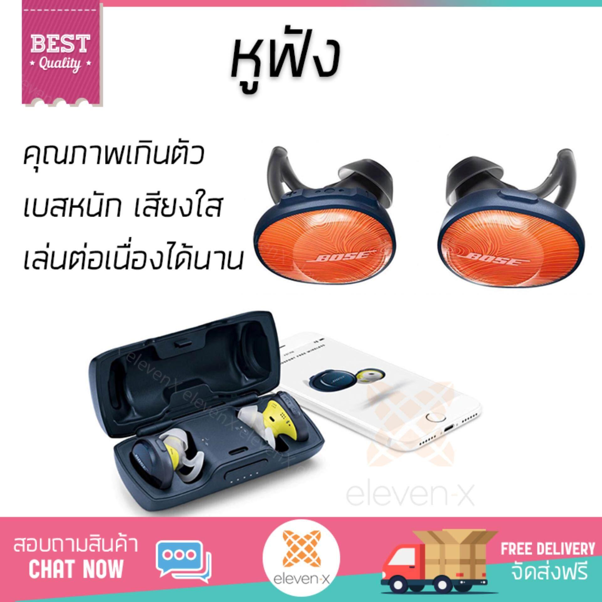 ยี่ห้อไหนดี  นครนายก ของแท้ หูฟัง Bose SoundSport Free Wireless Headphones Orange เบสหนัก เสียงใส คุณภาพเกินตัว Headphone รับประกัน 1 ปี จัดส่งฟรีทั่วประเทศ