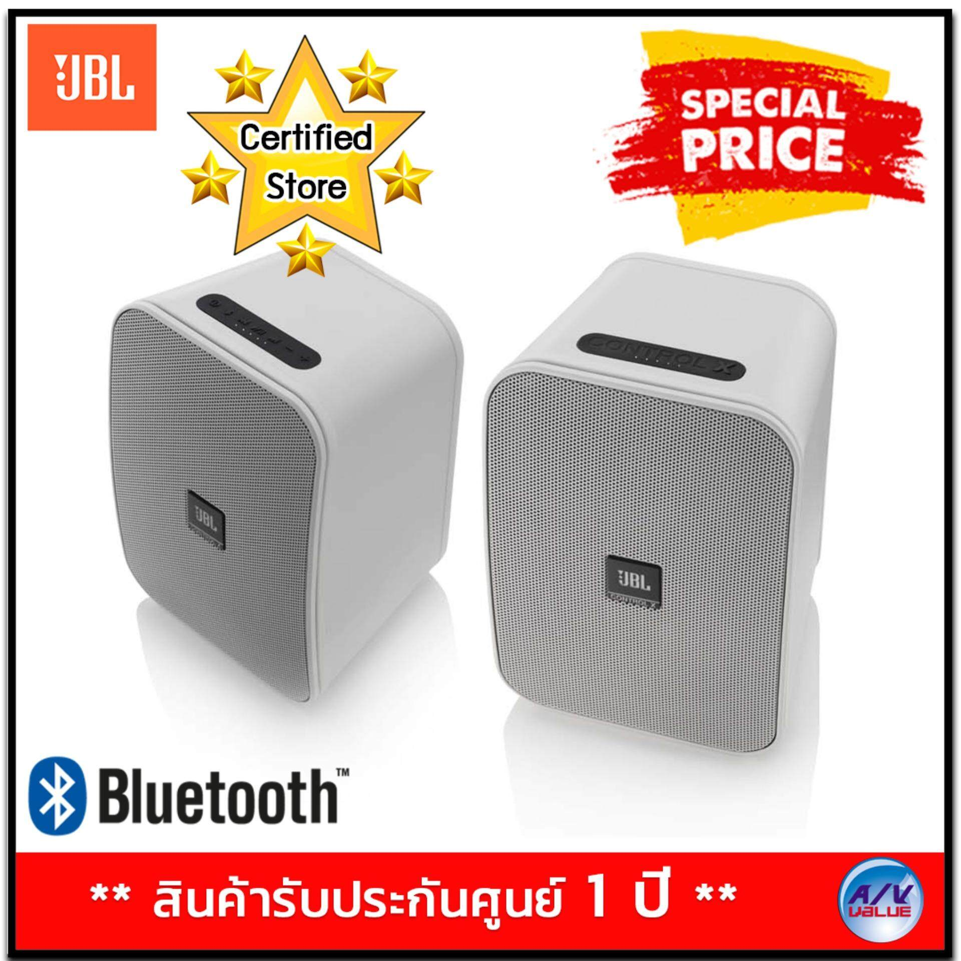 ระยอง JBL Control XT (White) Wireless stereo Bluetooth® speakers **Voucher ลดเพิ่มพิเศษ