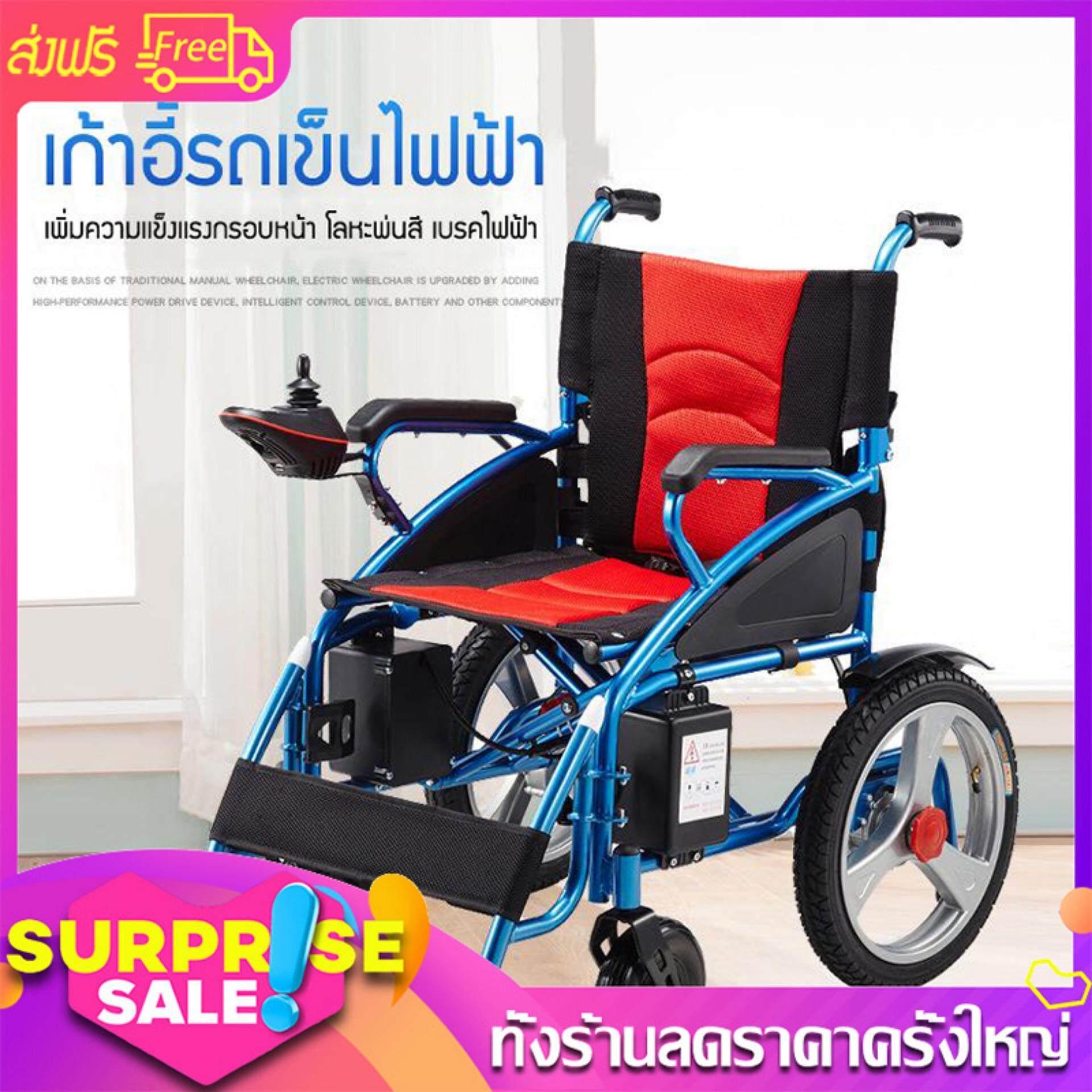 เก็บเงินปลายทางได้ เก้าอี้รถเข็นไฟฟ้า Wheelchair รถเข็นผู้ป่วย รถเข็นผู้สูงอายุ มือคอนโทรลได้ มีเบรคมือ ล้อหนา แข็งเเรง ปลอดภัย แบต2ก้อน beauti house