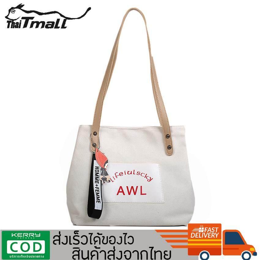 กระเป๋าถือ นักเรียน ผู้หญิง วัยรุ่น นนทบุรี พร้อมส่ง กระเป๋าสะพายข้าง กระเป๋าแฟชั่น บรรจุของได้เยอะ ผลิตจากผ้าแคนวาส รุ่น XM 695