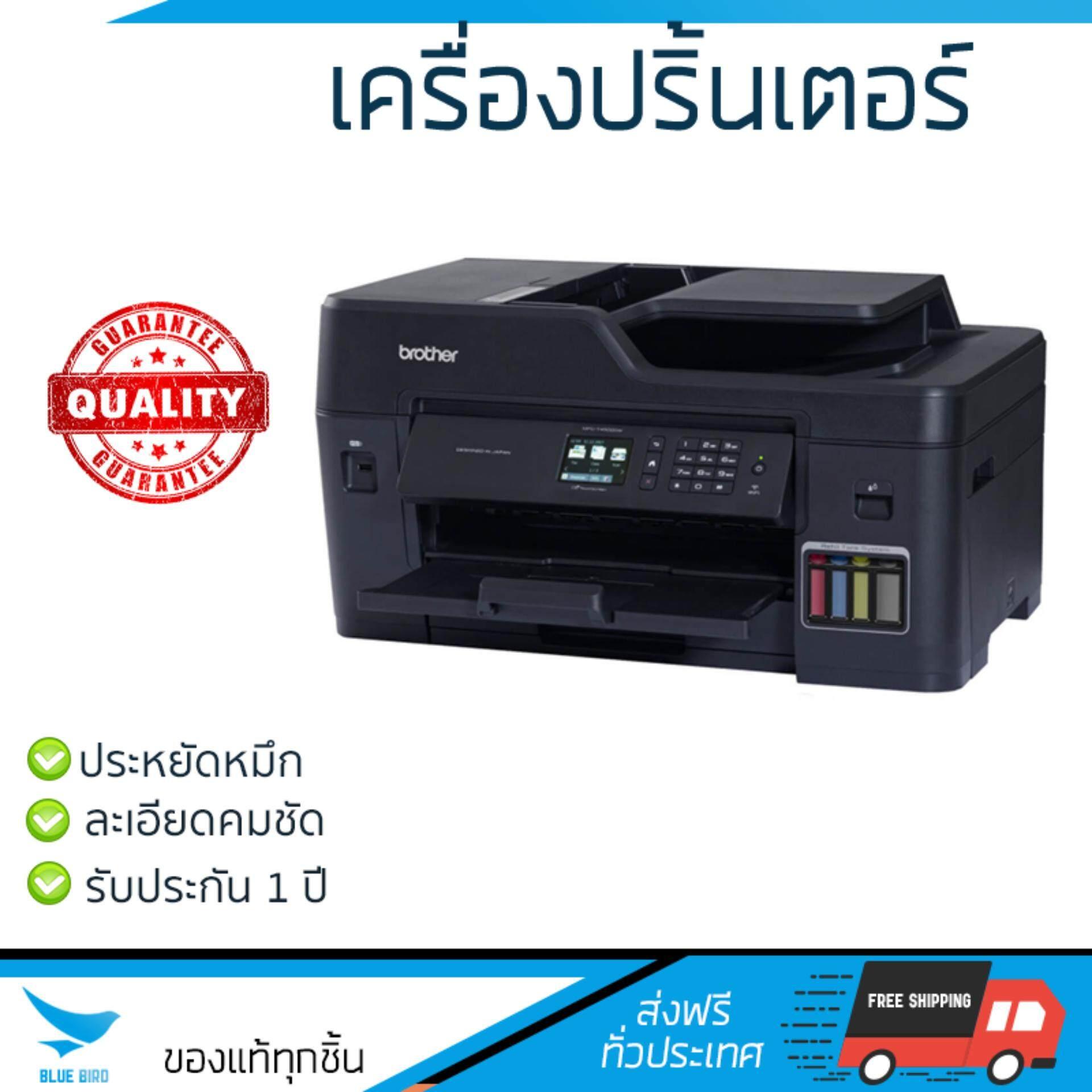 สุดยอดสินค้า!! โปรโมชัน เครื่องพิมพ์           BROTHER ออลอินวัน ปริ้นเตอร์ รุ่น MFC-T4500DW             ความละเอียดสูง คมชัด ประหยัดหมึก เครื่องปริ้น เครื่องปริ้นท์ All in one Printer รับประกันสินค้า
