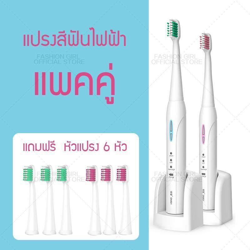 แปรงสีฟันไฟฟ้าเพื่อรอยยิ้มขาวสดใส ราชบุรี แปรงสีฟัน แปรงสีฟันไฟฟ้า Sonic SN901 แบบชาร์จ Electronic Toothbrush  สำหรับผู้ใหญ่  แพ็คคู่รักหัวแปรง 8 หัว ถูกกว่า สีชมพู สีฟ้า