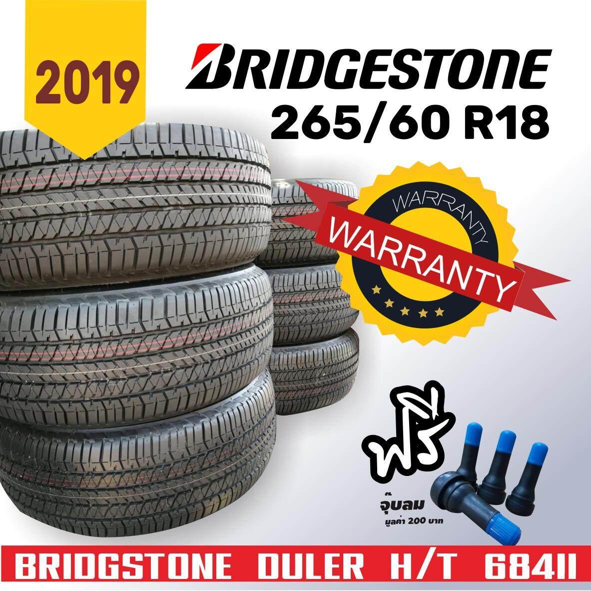 ประกันภัย รถยนต์ 2+ ระยอง [ส่งฟรี] 265/60R18 บริดจสโตน D684 ปี 19  (ฺBridgestone Dueler H/T 684II)  จำนวน  4 เส้น/1 ชุด ( และจำนวน 1เส้นปี18 )  ป้ายแดงถอดโชว์รูม