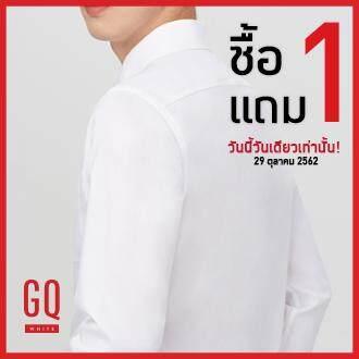 GQWhite ดีไหม บุรีรัมย์ GQWhite™ Shirt Long Sleeve White GQ