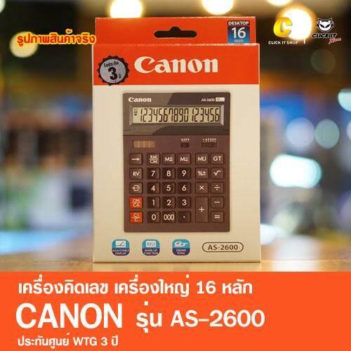 เครื่องคิดเลข canon รุ่น AS-2600 สีดำ