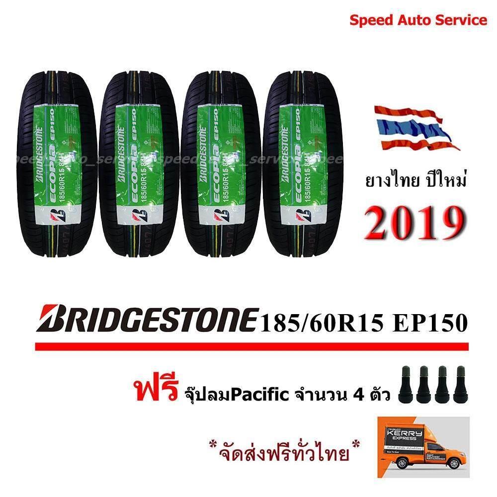 จันทบุรี BRIDGESTONE ยางรถยนต์ 185/60R15 รุ่น ECOPIA EP150 4 เส้น (ฟรี จุ๊บลม Pacific ทุกเส้น)