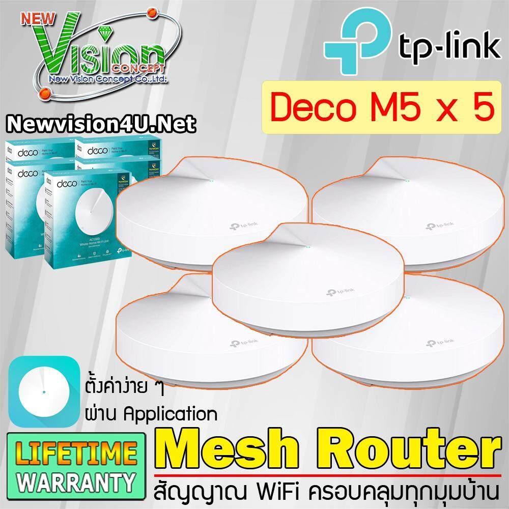 สุดยอดสินค้า!! [BEST SELLER] TP-Link Deco M5 (Whole-Home Wi-Fi System) Mesh router Wi-Fi (แพ็ค 5 เครื่อง) ขนส่งโดย Kerry Express