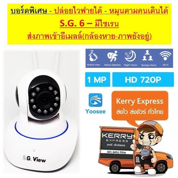 S.G. VIEW/ส่งด่วนkerry/กล้องวงจรปิดไร้สาย/กล้องโรบอท/กล้องไวฟาย/Wifi camera/Wireless IP camera /1.0 MP/1.0ล้านพิกเซล/ 2 เสา/ฟรีอะแดปเตอร์/แอฟฟรี(App:yoosee&yyp2p)/คมชัดทั้งกลางวัน-กลางคืน/จับการเคลื่