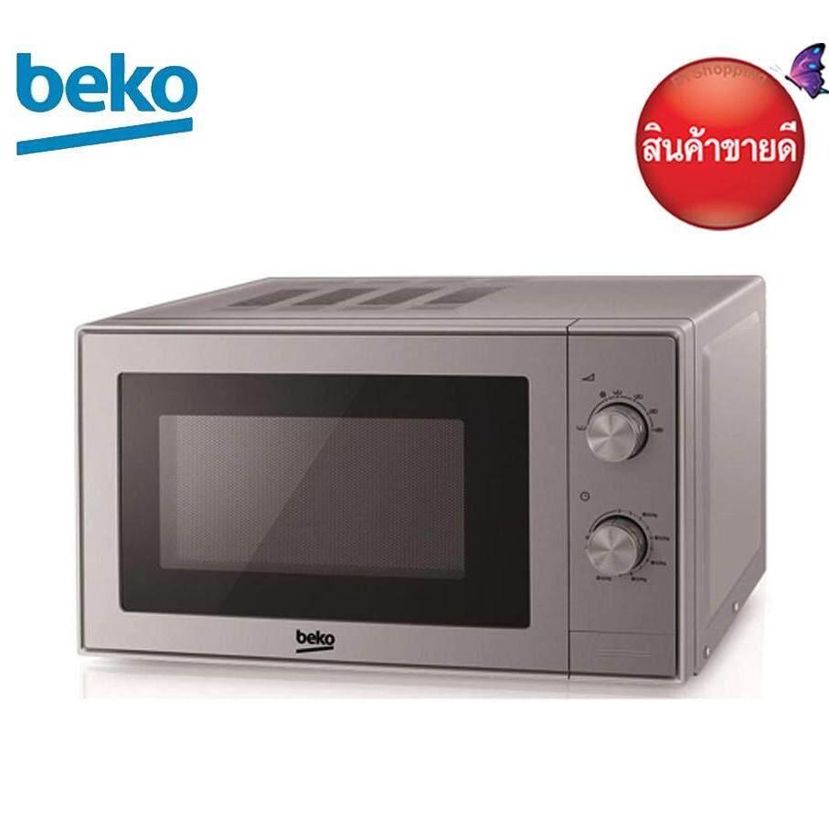 Beko ไมโครเวฟ Beko รุ่น MGC20100S 20L