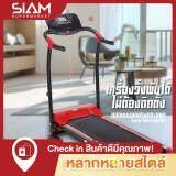 ขายดีมาก! Siam Supermarket ลู่วิ่งไฟฟ้า 2.0 แรงม้า พร้อมระบบรับแรงกระแทก สามารถพับเก็บได้ประหยัดเนื้อที่ ปรับความชันได้ 3 ระดับ Treadmill รุ่น SP11