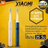 ภูเก็ต Xiaomi SO WHITE EX3: Sonic Electric Toothbrush แปรงสีฟันไฟฟ้า ความแรงสามระดับ