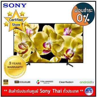 Sony Bravia 4K Ultra HD TV - HDR - Android TV - สมาร์ททีวี รุ่น KD-49X8000G ขนาด 49 นิ้ว X8000G Series ** ผ่อนชำระ 0% **