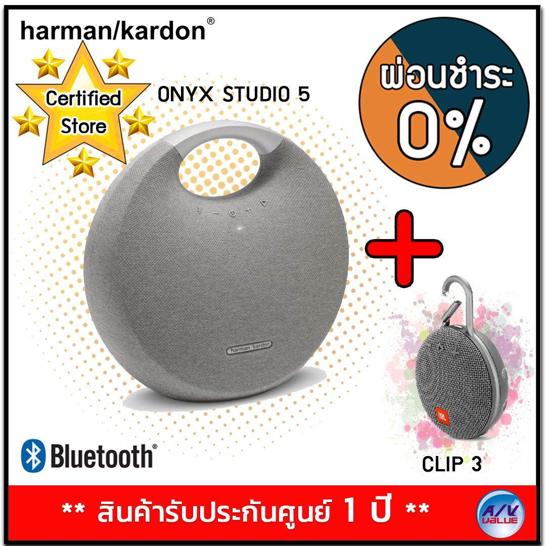 ปราจีนบุรี Harman Kardon Onyx Studio 5 - White + JBL CLIP 3 - Gray