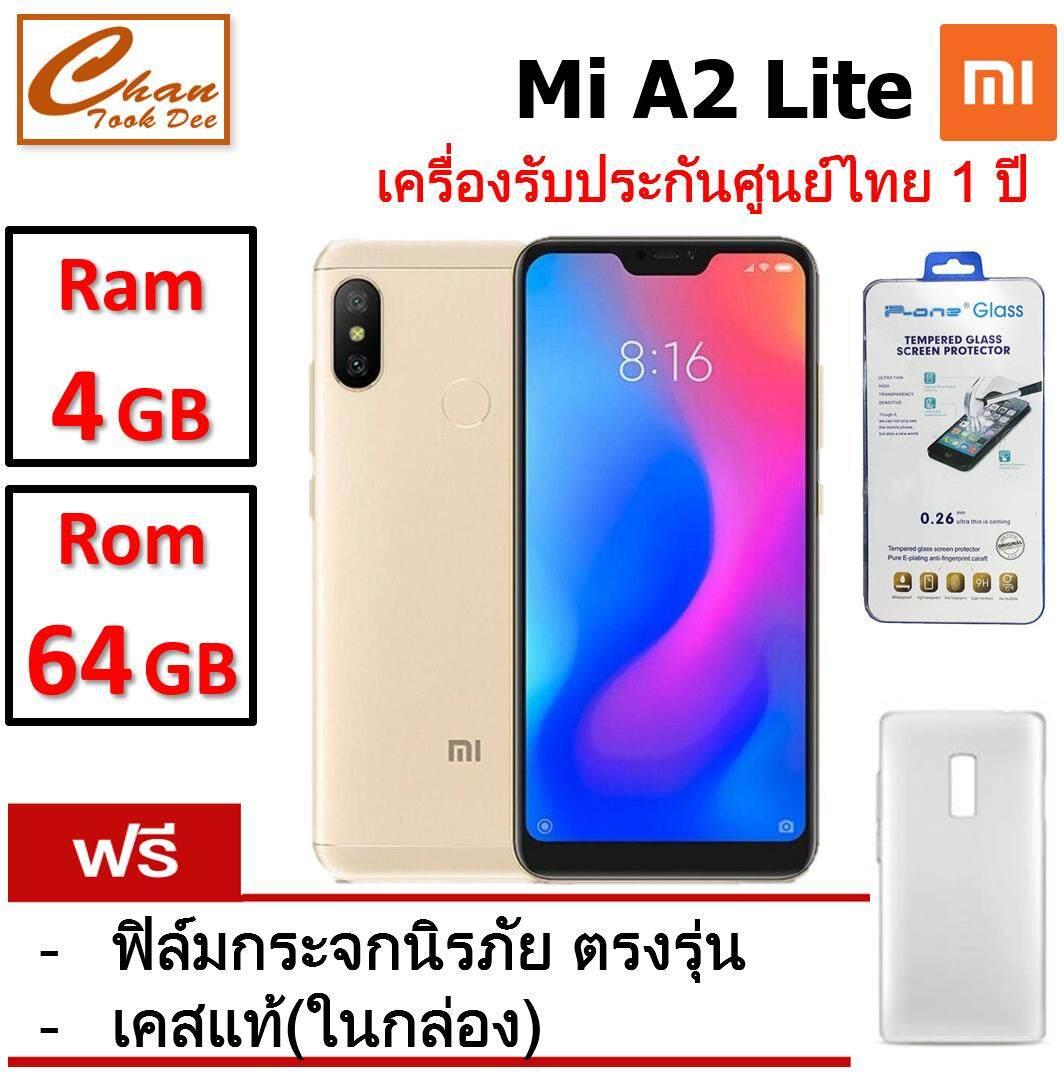 สอนใช้งาน  นครปฐม Xiaomi Mi A2 Lite (Ram4GB/ROM64GB) เครื่องรับประกันศูนย์ไทย 1 ปี (เครื่องไทยซีลแท้) ฟรี กระจกนิรภัยกันรอย + เคสกันรอย