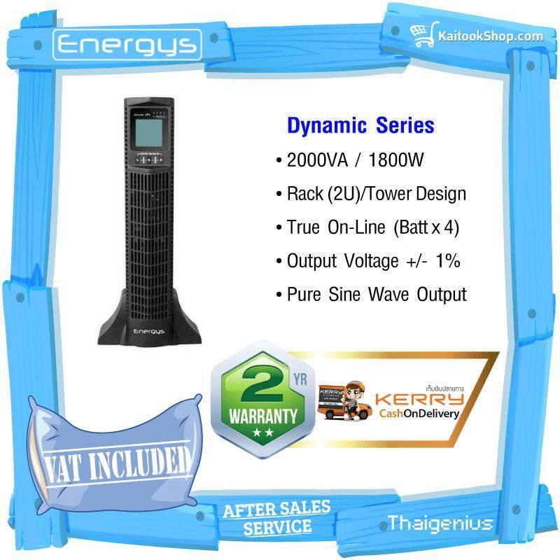 เก็บเงินปลายทางได้ เครื่องสำรองไฟ Energys UPS : Dynamic-2000RT (2000VA / 1800W) # จอ LCD + ประกัน 2 ปี ส่งฟรี! Kerry (COD)