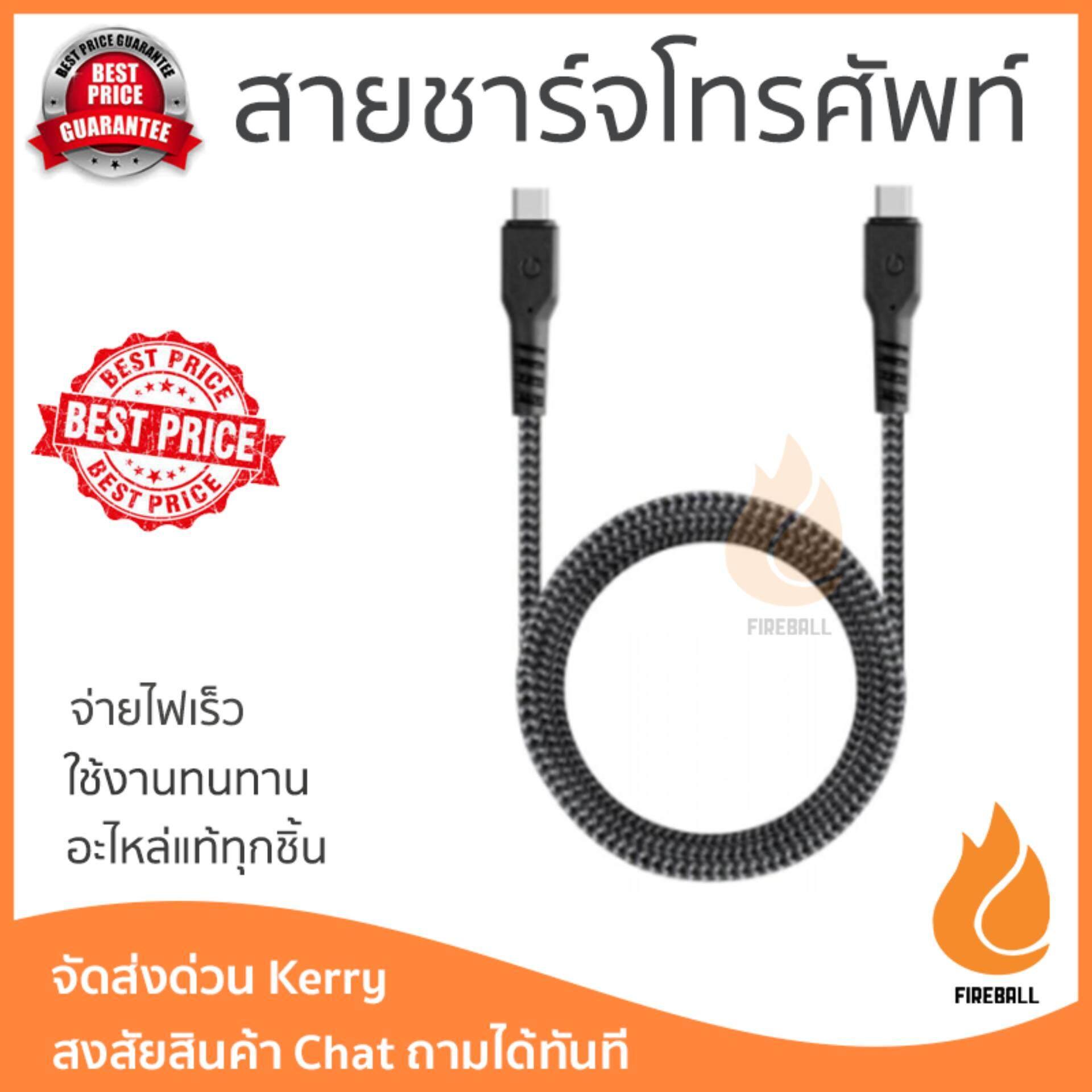 เก็บเงินปลายทางได้ ราคาพิเศษ รุ่นยอดนิยม สายชาร์จโทรศัพท์ Energea Cable FibraTough USB-C to USB-C 1.5M. Black (Gen 1) สายชาร์จทนทาน แข็งแรง จ่ายไฟเร็ว Mobile Cable จัดส่งฟรี Kerry ทั่วประเทศ