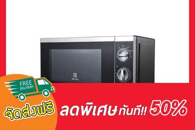 สินค้าขายดีมาแรง!!! ไมโครเวฟ ELECTROLUX EMM2025MX 20L ELECTROLUX EMM2025MX Microwave oven เตาไมโครเวฟ อบ อุ่น ย่าง เครื่องเดียวก็ช่วยให้คุณเนรมิตเมนูอร่อยได้ง่ายๆ ด้วยเทคโนโลยีความร้อนอันทรงพลัง ดูรายละเอียดเตาอบไมโครเวฟทุกรุ่นที่นี่.