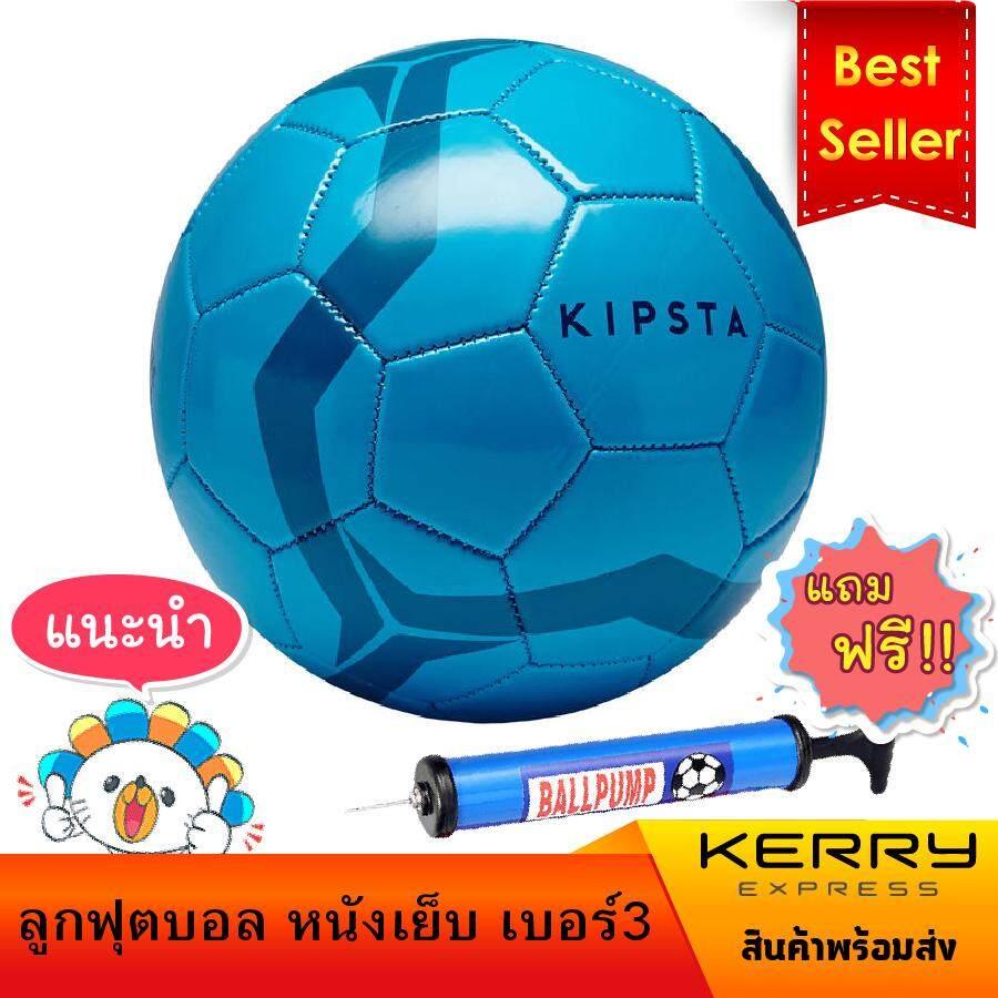 ยี่ห้อนี้ดีไหม  ลูกบอล ลูกฟุตบอล ฟุตบอล ฟุตซอล หนังเย็บ [เบอร์ 3 สีน้ำเงิน] [เบอร์ 4 สีเหลือง] [เบอร์ 5 สีแดง] ผ่านมาตรฐาน FIFA Quality PRO แถมที่สูบลมพร้อมเข็มสูบลม ลูกฟุตบอลหนัง ของแท้สุดคุ้ม !! [Premium-Care Products]