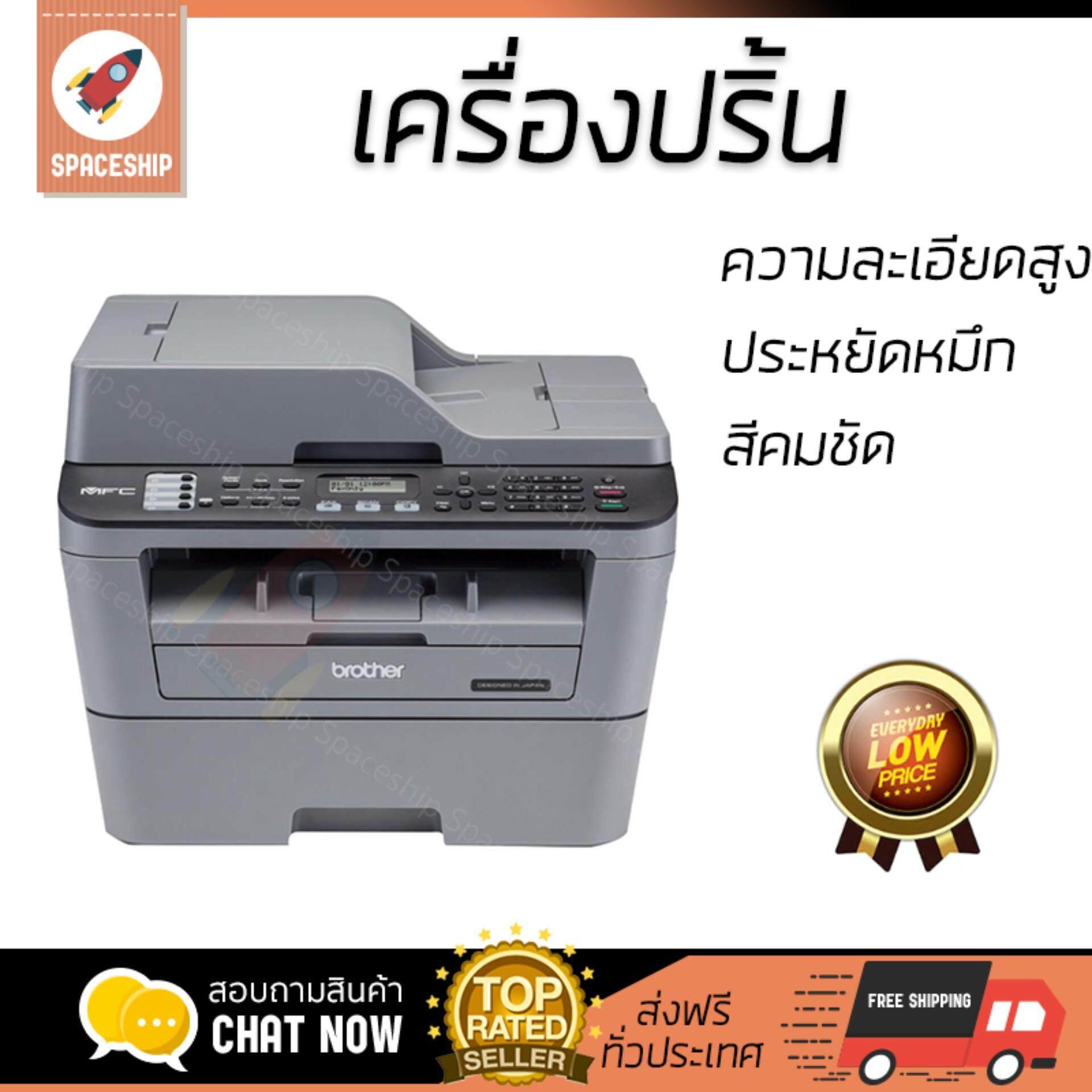 ลดสุดๆ โปรโมชัน เครื่องพิมพ์           BROTHER ปริ้นเตอร์มัลติฟังก์ชั่น รุ่น MFC-L2700D             ความละเอียดสูง คมชัด ประหยัดหมึก เครื่องปริ้น เครื่องปริ้นท์ All in one Printer รับประกันสินค้า 1 ปี