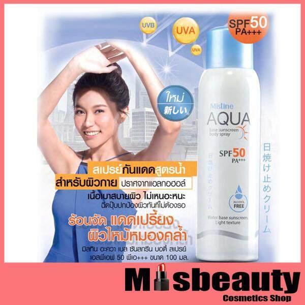 ส่งฟรี Kerry สเปรย์ กันแดด ปราศจากแอลฮอล์ Mistine Aqua Base Sunscreen Body Spray SPF 50 PA+++ มิสทีน อะควาเบส ซันสกรีน