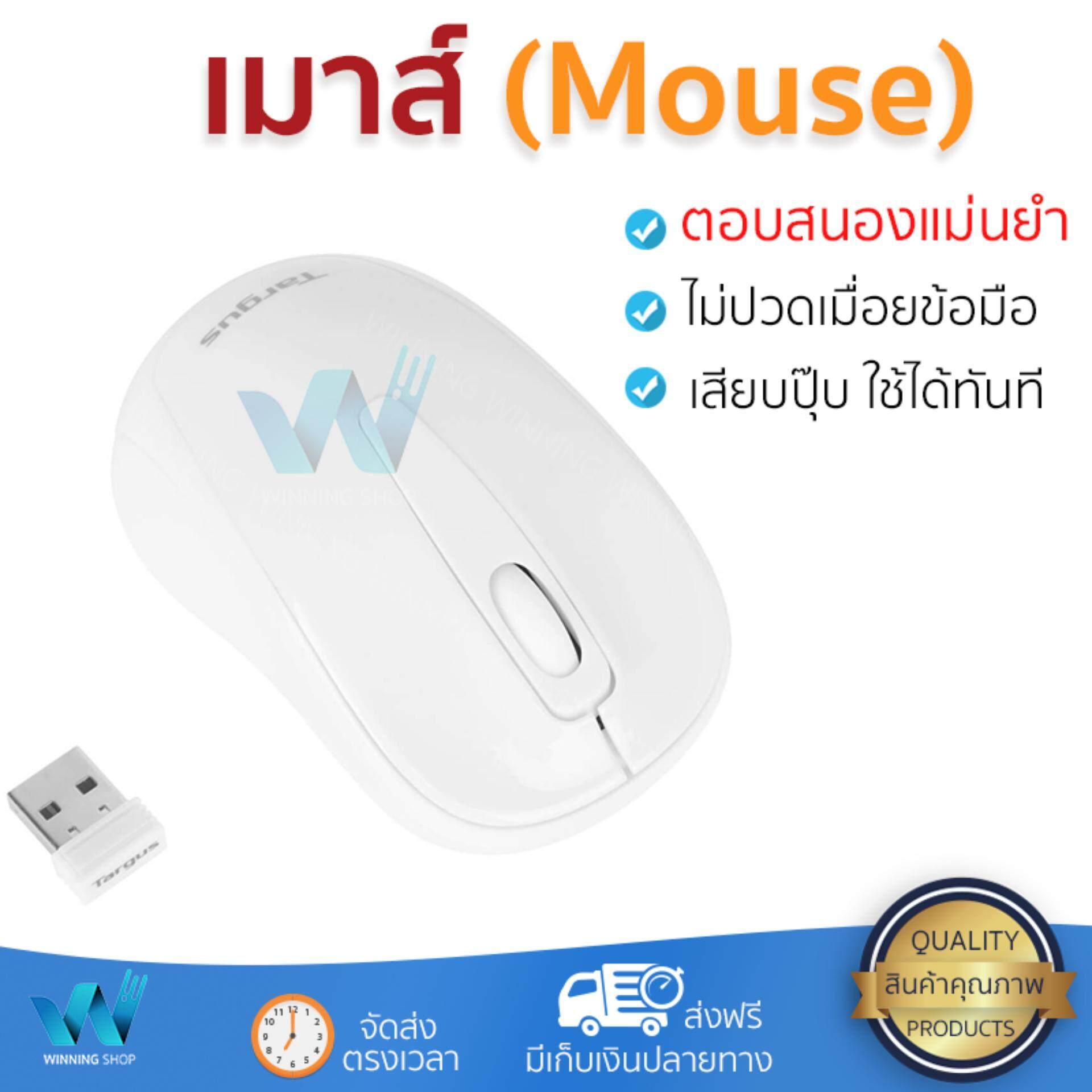 เก็บเงินปลายทางได้ รุ่นใหม่ล่าสุด เมาส์           TARGUS เมาส์ไร้สาย (สีขาว) รุ่น AMW60001AP             เซนเซอร์คุณภาพสูง ทำงานได้ลื่นไหล ไม่มีสะดุด Computer Mouse  รับประกันสินค้า 1 ปี จัดส่งฟรี Ker