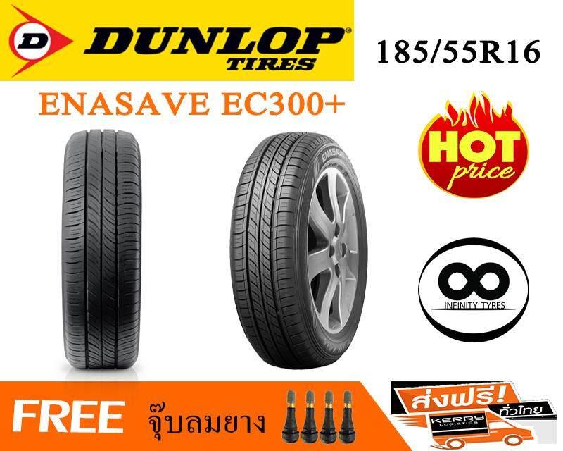 ประกันภัย รถยนต์ 2+ พะเยา DUNLOP ยางรถยนต์ขอบ16 185/55R16 รุ่น ENASAVE EC300+ 1 เส้น